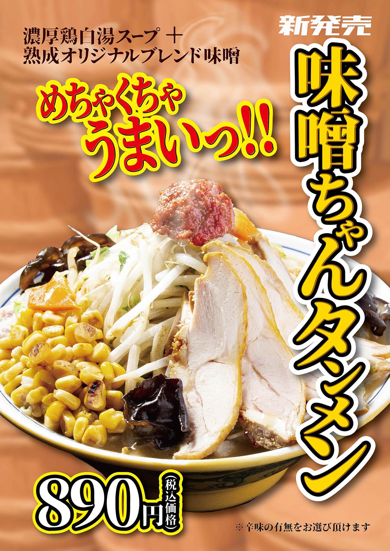 味噌ちゃんタンメン